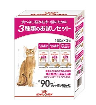 ■ロイヤルカナン[ドライ]エクシジェント トライアルセット(3種セット)食事にこだわりがある猫用